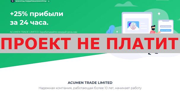 Инвестиционный проект ACUMEN TRADE LIMITED с actrade.pro