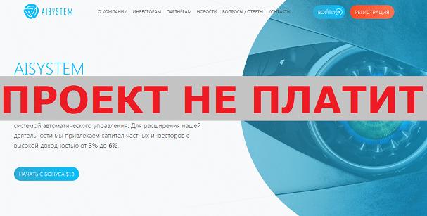 Инвестиционный проект AISYSTEM с aisystem.pro