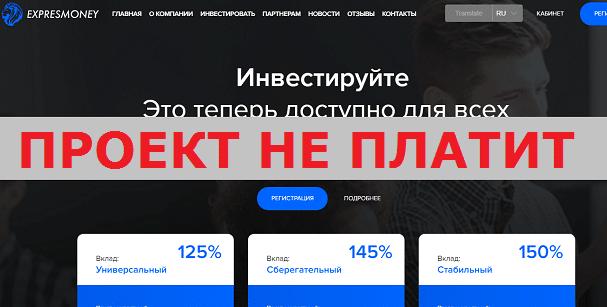 Инвестиционный-проект-Expresmoney-expresmoneycom