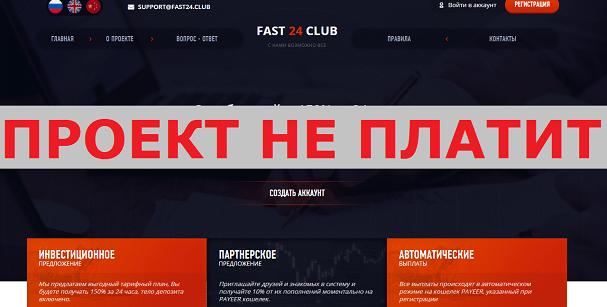 Инвестиционный проект FAST 24 CLUB с fast24.club