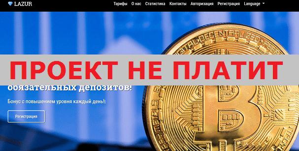 Инвестиционный-проект-Lazur-с-lazur.pro_