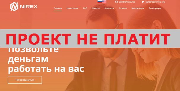 Инвестиционный-проект-Nirex-с-nirex.me_
