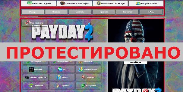 Инвестиционный проект Pay Day 2 с payday2.fun