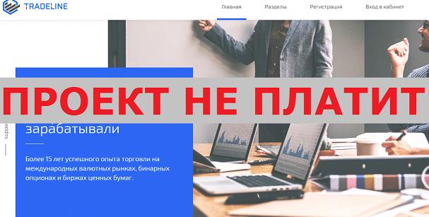 Инвестиционный проект Tradeline, tradeline.cc