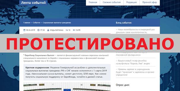 Лента событий, Портал ЕвроФонда, Международный сервис социальной поддержки граждан, akciadljvseh.xyz