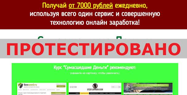 Метод Сумасшедшие Деньги, Дмитрий Хватов, zara-bota.website