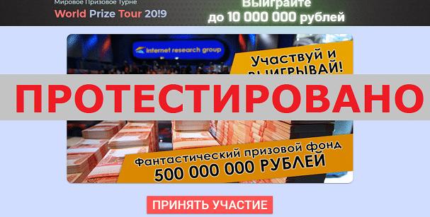 Мировое Призовое Турне World Prize Tour 20!9 с xonaona.xyz и bithathi.xyz