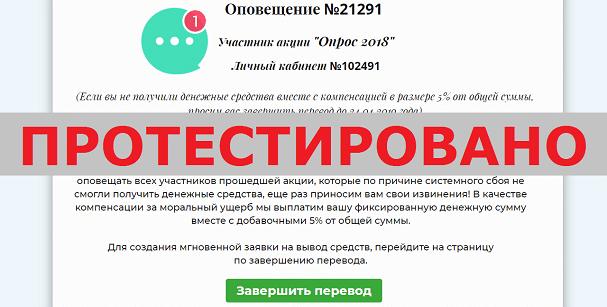 Оповещение №21291, Всероссийская акция Опрос 2018, moledohma.ru
