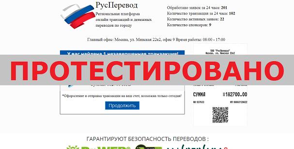 РусПеревод, Региональная платформа онлайн транзакций и денежных переводов с infomaneye.ru