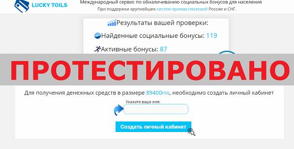 Сервис LUCKY TOILS, infomonneye.ru