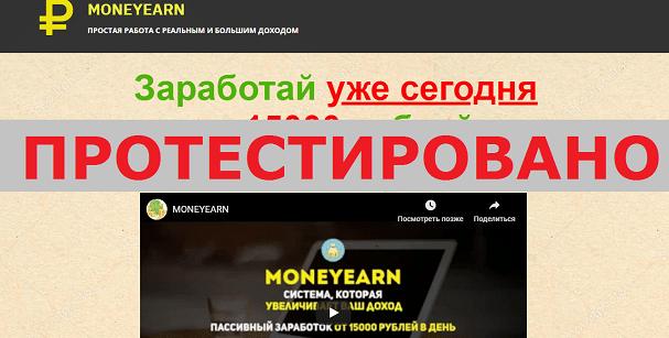 Сервис MONEYEARN, Владислав Гринёв с homejob.realjob.xyz