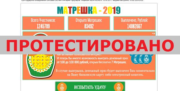 Система МАТРЕШКА - 2019, ООО Matrena-Bkg с 7matreshek.tk