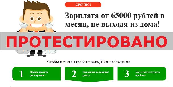 ТехноМир, Набор сотрудников для работы в интернет магазине на cr14532.rinethost.ru