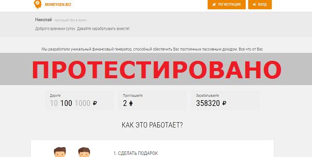Уникальный-финансовый-генератор-moneygen.biz_