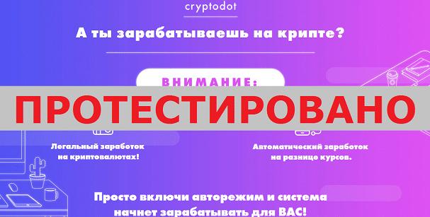 CryptoDot с cryptodot.ru и ann.scotiegran.ru