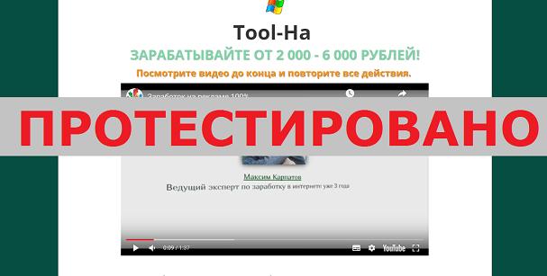 Tool-Ha, Максим Карпатов, tool-ha.ru