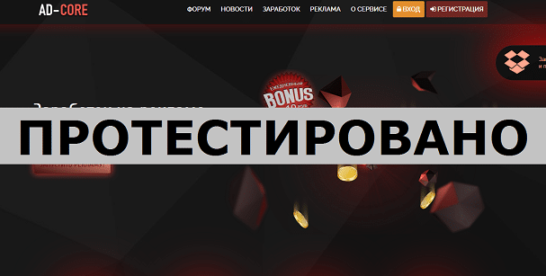ad-core, ad-core.ru