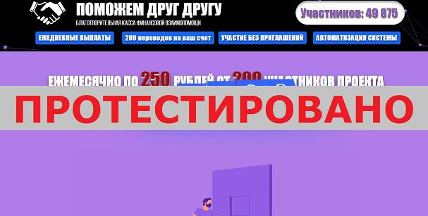 Благотворительная касса финансовой взаимопомощи, ООО Сообщество Взаимопомощи, new.happy-bayeer.xyz