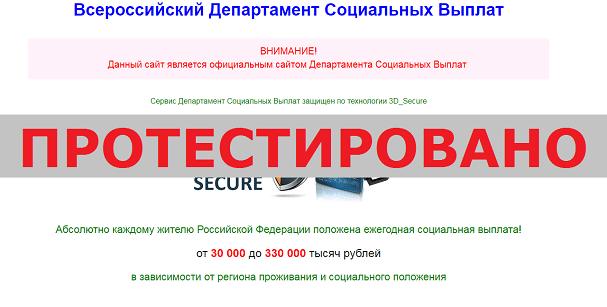 Всероссийский Департамент Социальных Выплат, 3dsecures.xyz