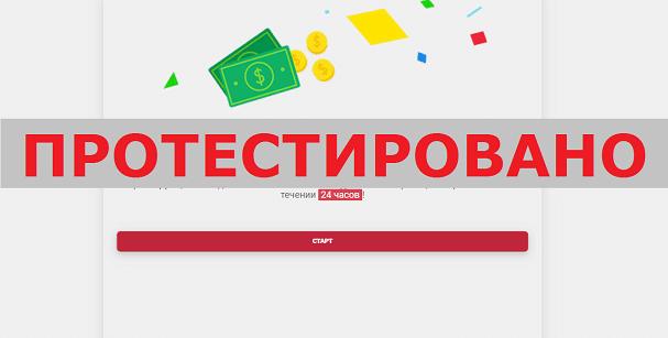 Гарант.ру, money-garant.ru