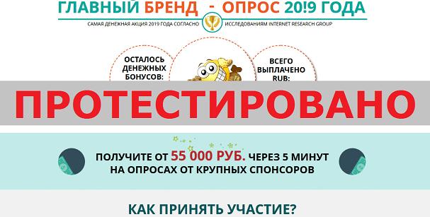 Главный Бренд-опрос 2019 года, mebuly.xyz
