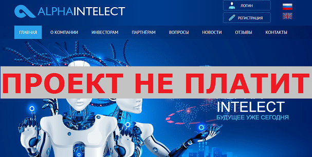Инвестиционный проект ALPHA INTELECT, alphaintelect.net