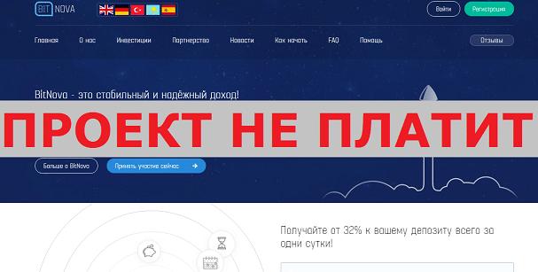 Инвестиционный проект BitNova, bitnova.cc
