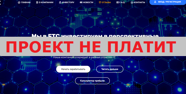 Инвестиционный-проект-FTC-Future-Technologies-Company-ftc.vin_