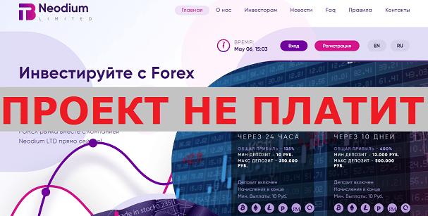 Инвестиционный проект Neodium, neodium.trade