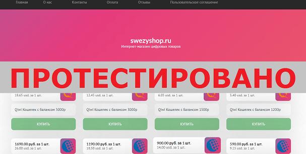 Интернет-магазин цифровых товаров swezyshop.ru