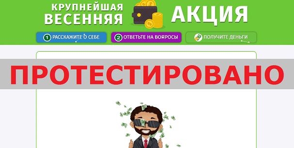 Крупнейшая Весенняя Акция, vesna-priz.ru