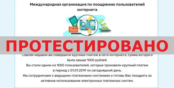 Международная организация по поощрению пользователей интернета, РФ-PAY, moledohma.ru