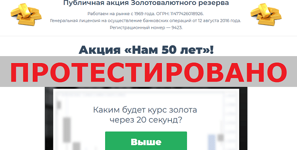 Публичная акция Золотовалютного резерва, golder.club