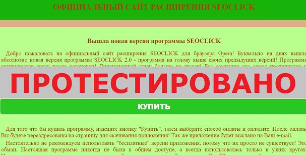 Расширение для браузера SEOCLICK 2.0, m8d.pw