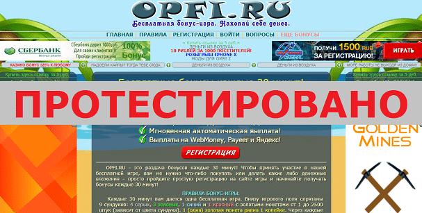 Сервис по раздаче бесплатных бонусов OPFI.RU