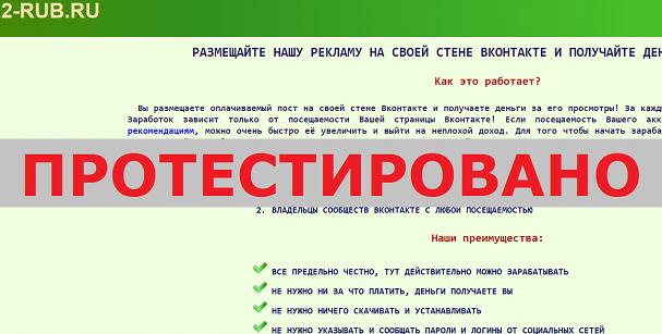 Сервис 2-rub.ru