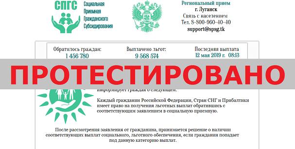Социальная приемная гражданского субсидирования, СПГС, spsg.tk
