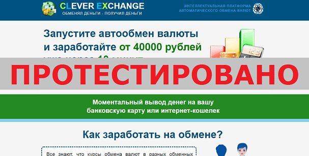 СLEVER EXCHANGE, gtvos.icu