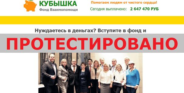 Фонд Взаимопомощи Кубышка, fond.money-rub.tech, fonds.money-rub.tech