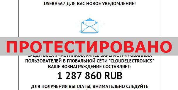 CLOUDELECTRONICS, servissep.ru