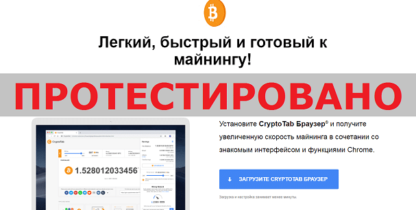CryptoTab Браузер, get.cryptobrowser.site