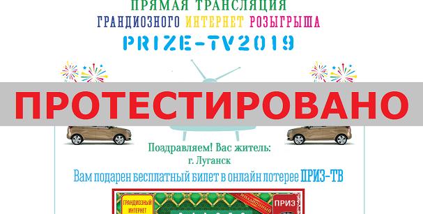 Prize-TV, Приз-ТВ, prize-tv.tk