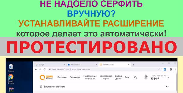 WebSurfer, Андрей Борисов, phonesend.ru