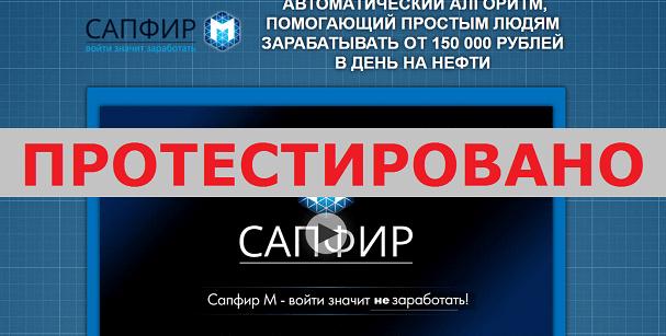 Автоматический алгоритм Сапфир М, Михаил Резник, saphire-m.site