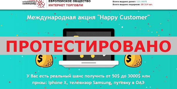Европейское Общество Интернет Торговли, Happy Customer, se-community.cf