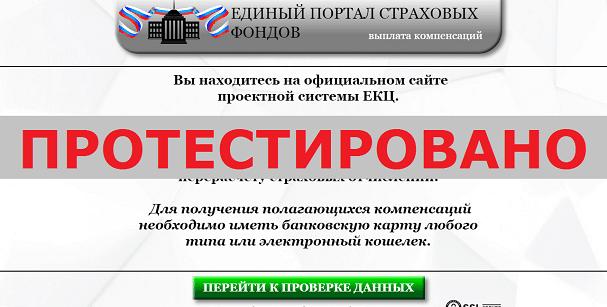 Единый Портал Страховых Фондов, epsf.part-life.online