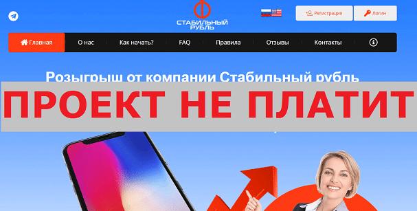 Инвестиционный проект Стабильный рубль, fic24.com