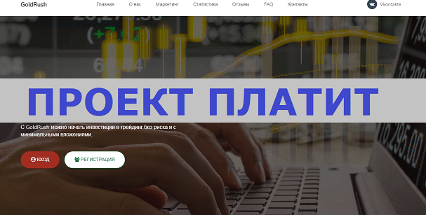 Инвестиционный проект GoldRush, gold-rush.biz