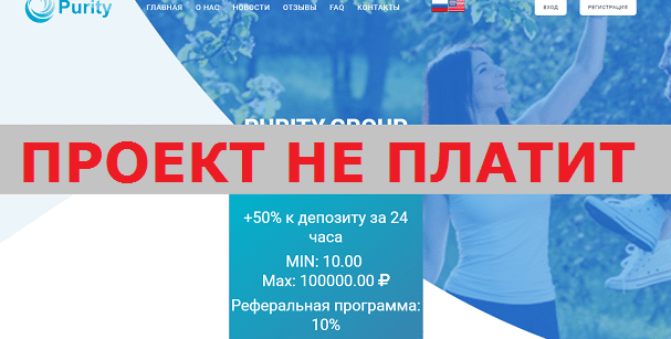 Инвестиционный-проект-PURITY-purity.group_