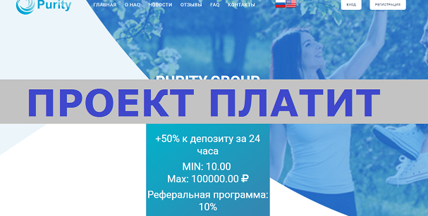Инвестиционный проект PURITY, purity.group